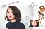 女性ライフスタイル誌『FRaU』(講談社)4月号特集「30代、ミーハー美容のススメ」