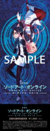 『AnimeJapan2016』で販売される特別前売券 (C)2016 川原 礫/KADOKAWA アスキー・メディアワークス刊/SAO MOVIE Project