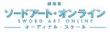 『劇場版 ソードアート・オンライン -オーディナル・スケール-』のロゴ  (C)2016 川原 礫/KADOKAWA アスキー・メディアワークス刊/SAO MOVIE Project