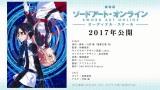 『劇場版 ソードアート・オンライン -オーディナル・スケール-』2017年公開  (C)2016 川原 礫/KADOKAWA アスキー・メディアワークス刊/SAO MOVIE Project