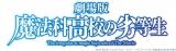 劇場アニメ『魔法科高校の劣等生』ロゴ (C)2016 佐島 勤/KADOKAWA アスキー・メディアワークス刊/劇場版魔法科高校製作委員会