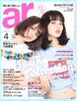 『ar』(主婦と生活社)4月号表紙