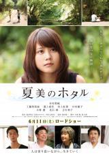 有村架純が主演する映画『夏美のホタル』の特報が公開 (C)2016「夏美のホタル」製作委員会
