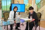 つんく♂が11年ぶりにテレビ朝日系『徹子の部屋』に出演。黒柳徹子とパソコンを使ってトーク(C)テレビ朝日