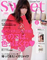 『sweet』(宝島社)4月号表紙画像