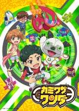 4月16日午前7時スタート、キッズ向けテレビアニメ『カミワザ・ワンダ』(C)T/W・T