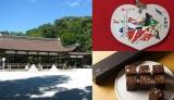 バレンタインデーに合わせ、上賀茂神社の縁結び祈願スポットが丸ビル(東京都千代田区)に登場