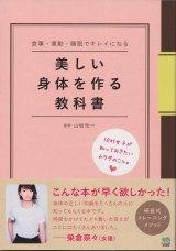10代女性のためのトレーニング本『美しい身体を作る教科書』表紙