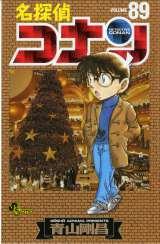 『名探偵コナン』89巻