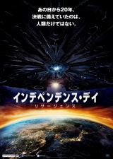 映画『インデペンデンス・デイ:リサージェンス』のポスターが公開 (C)2016 Twentieth Century Fox Film Corporation All Rights Reserved.