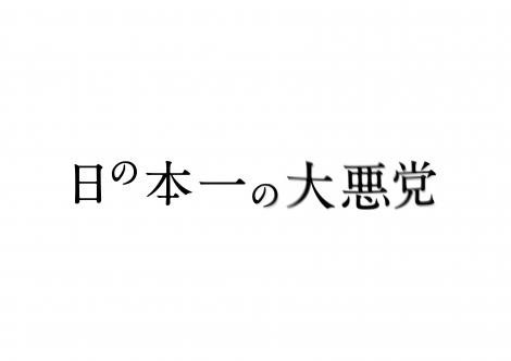 『日の本一の大悪党』ロゴ