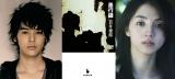 映画『愚行録』に出演する(左から)妻夫木聡、満島ひかり (C)2016「愚行録」製作委員会(原作の写真:L.O.S.164装幀:岩郷重力+WONDER WORKZ)