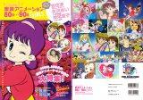 懐かしいアニメがいっぱい! 『タイムスリップ! 東映アニメーション 80s〜90s GIRLS』の表紙
