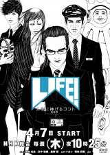 『LIFE!〜人生に捧げるコント〜』2016年度ポスター イラストを担当したのは大谷リュウジ氏。イケメン過ぎるコントキャラクターたち(C)NHK