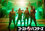 映画『ゴーストバスターズ』(8月19日公開)ニューヨークで幽霊退治を行うのは全員女性の新生ゴーストバスターズ