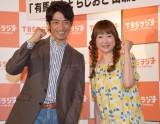 ラジオ番組『有馬隼人とらじおと山瀬まみと』で共演する2人 (C)ORICON NewS inc.