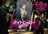テレビ東京系『ドラマ24 ナイトヒーローNAOTO』(4月15日スタート)メインビジュアル(C)NHProject