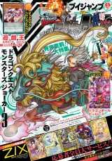 「遊☆戯☆王」カードが付いてくる(C)「Vジャンプ」2016年5月号/集英社