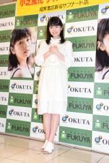 写真集『風の名前』(ワニブックス)の発売記念イベントを行った女優の小芝風花 (C)ORICON NewS inc.