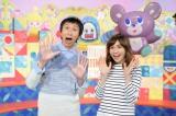 NHK・Eテレ『すくすく子育て』新MCに決まった優木まおみ&山根良顕(アンガールズ)(C)NHK