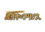 テレビ朝日系土曜深夜のジャニーズJr.の番組が『ガムシャラ!』から『真夜中のプリンス』に