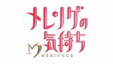 Hey!Say!JUMP・伊野尾慧が日本テレビ系バラエティ『メレンゲの気持ち』(毎週土曜 正午)番組初の男性MCに挑戦 (C)日本テレビ