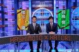 大統領選挙特番のような豪華セットで橋下節がさく裂!?(C)テレビ朝日