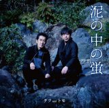 テツandトモ3枚目のシングル「泥の中の蛍/おんなじ空の下」(4月6日発売)