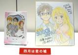 世界に紹介したいアニメに選ばれた『四月は君の嘘』 (C)ORICON NewS inc.