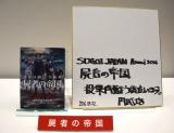 世界に紹介したいエンタメ小説に選ばれた『屍者の帝国』 (C)ORICON NewS inc.