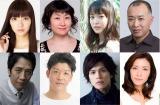 舞台『TAKE FIVE』に出演する(上段左から)新川優愛、猫背椿、朝倉あき、八十田勇一、(下段左から)小須田康人、駿河太郎、山本裕典、安蘭けい