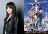 4月スタートのテレビアニメ『マクロスΔ』で美雲・ギンヌメールの歌を担当するのは15歳の新人・JUNNA(じゅんな)(C)2015 ビックウエスト/マクロスデルタ製作委員会