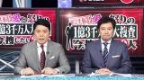 テレビ東京系『愛と怒りの1億3千万人大捜査 今、捜したい!!』3月27日放送。MCはタレントの峰竜太と大浜平太郎(テレビ東京報道局)(C)テレビ東京