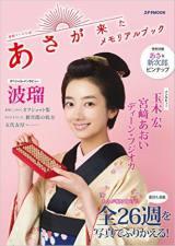 『あさが来た メモリアルブック』(NHKサービスセンター)