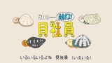日本テレビ系朝の情報番組『ZIP!』(月〜金 前5:50)内で『朝だよ!貝社員』(6:45ごろ)が放送 (C)NTV/TOHO CINEMAS LTD./ DLE