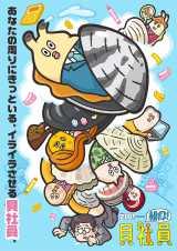 シュールさと可愛らしさが人気の『貝社員』が主役の『朝だよ!貝社員』が日本テレビ系朝の情報番組『ZIP!』(月〜金 前5:50)内で放送