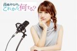 TOKYO FM午後の生ワイド番組のパーソナリティーに決定した高橋みなみ