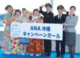 よしもと女芸人『ANA沖縄キャンペーンガール』発表会見の模様 (C)ORICON NewS inc.