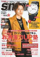 三代目 J Soul Brothers from EXILE TRIBEの登坂広臣がカバーを飾った『smart』5月号(宝島社)
