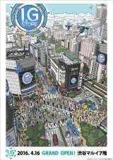 プロダクション I.G オフィシャルストアが4月16日、東京・渋谷マルイにグランドオープン