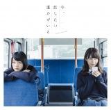 乃木坂46の13枚目のシングル「今、話したい誰かがいる」初回盤B
