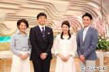 キャスター陣(左から)椿原慶子、伊藤利尋、生野陽子、木村拓也(すべてフジテレビアナウンサー)
