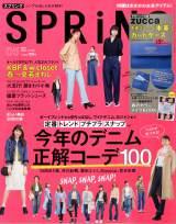 『SPRiNG』5月号表紙(宝島社)