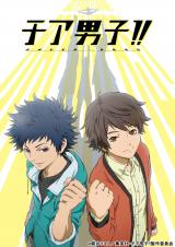 TVアニメ『チア男子!!』ティザービジュアル (C) 朝井リョウ/集英社・チア男子!!製作委員会