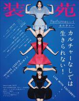 『装苑』5月号表紙&巻頭特集にPerfumeが初登場