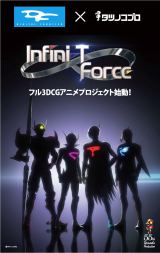 『Infini-T Force』ティザービジュアル  (C)タツノコプロ