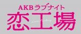 テレビ朝日系ドラマ『AKB ラブナイト 恋工場』(毎週水曜 深1:41〜)メインビジュアル(C)AKBラブナイト製作委員会
