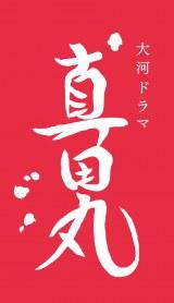 大河ドラマ『真田丸』ロゴ