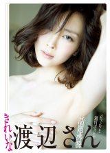 写真集『きれいな渡辺さん』表紙カット