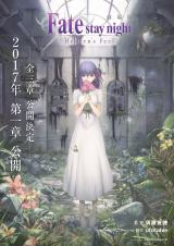 劇場版「Fate/stay night [Heaven's Feel]」第1章は17年公開  (C)TYPE-MOON・ufotable・FSNPC